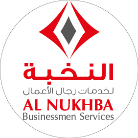 Al Nukhba Businessmen Services