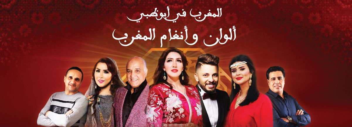 Morocco in Abu Dhabi Music Concert