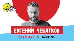 Yevgeniy Chebatkov at The Theatre