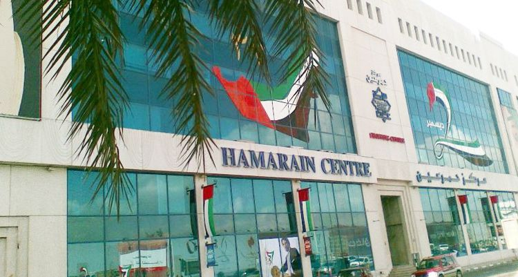 Hamrain Shopping Center